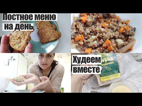 Постное меню на день / Рацион для похудения/ ПП ДНЕВНИК
