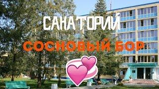 """""""VLOG""""САНАТОРИЙ СОСНОВЫЙ БОР 2016"""