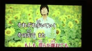 秦 基博 ひまわりの約束 PV【カラオケ練習用】‼️