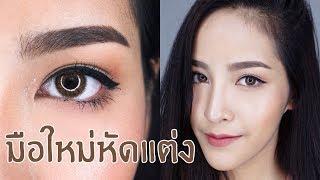 [How to]แต่งหน้าง่ายๆสำหรับมือใหม่ Easy Makeup | By Soundtiss