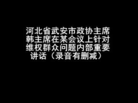 维稳讲话录音,在中国,上访的艰难超你想象