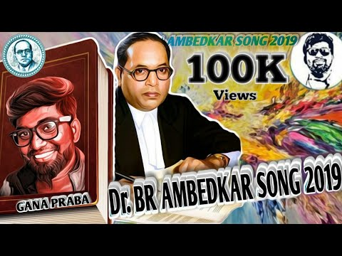 ANNAL AMBETHKAR PURATCHI NEW SONG 2018 | GANA PRABA | Praba Brothers Media
