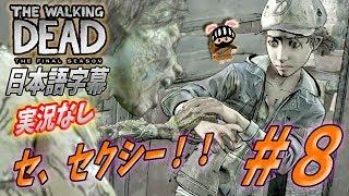 💎日本語字幕・実況なし💎#8  ウォーキングデッド ゲーム シーズン4 最終章  【The Walking Dead: The final season】
