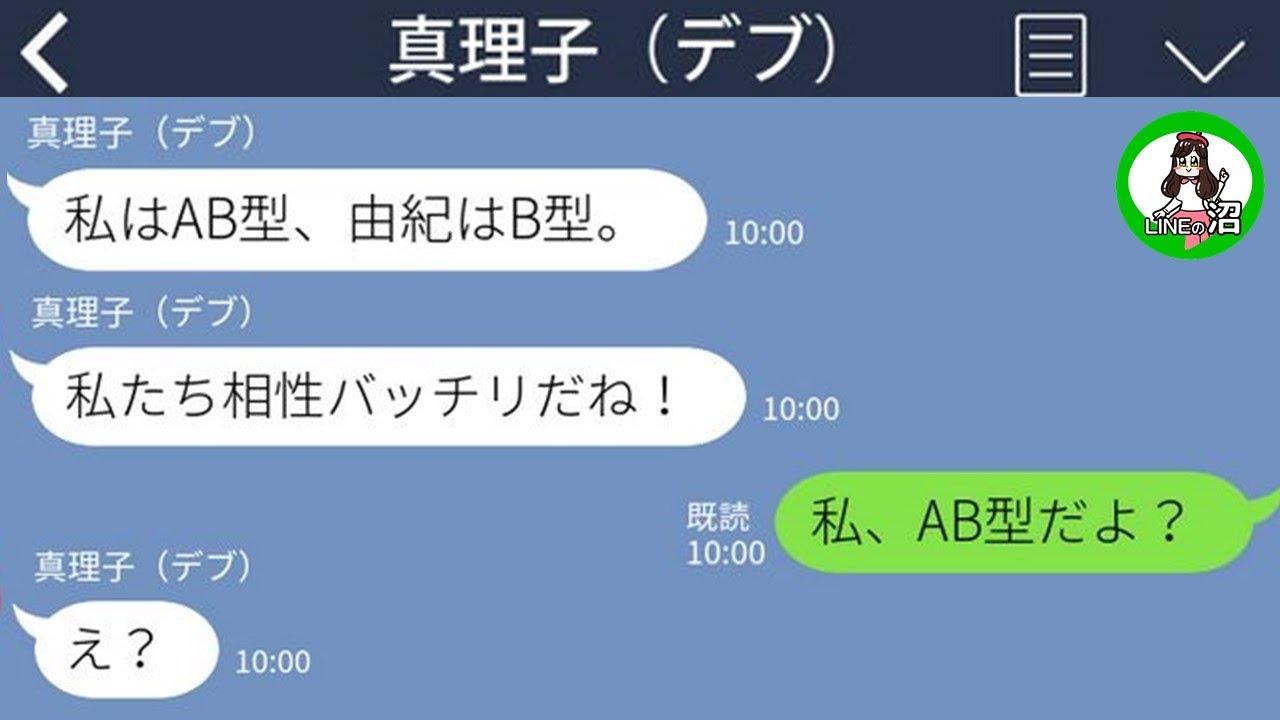 Line 女性 Ab 型