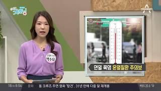 폭염 대비 건강 수칙! '온열 질환' 예방 방법은? thumbnail