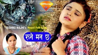 RUNE MAN CHHA { रुने मन छ } - Bishnu Majhi New Lok Song 2018/2074 | FT: Binu | Sundar Mani || HD ||