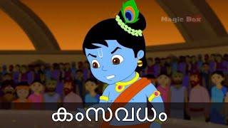 End Of Kamsa - Krishna vs Demons In Malayalam - Animated / Cartoon Stories For Kids