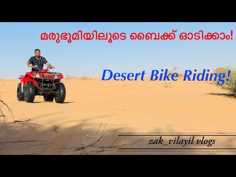 Desert Bike Riding Experience  | മരുഭൂമിയിലൂടെ ബൈക്ക് ഓടിക്കാം [zak_vilayil Vlogs]