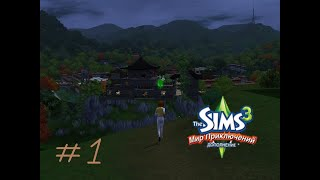 The Sims3 Мир Приключений/Карьера Серия 1. Знакомство.