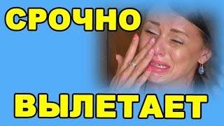 СРОЧНО ВЫЛЕТАЕТ! ДОМ 2 НОВОСТИ ЭФИР 10 сентября ondom2.com