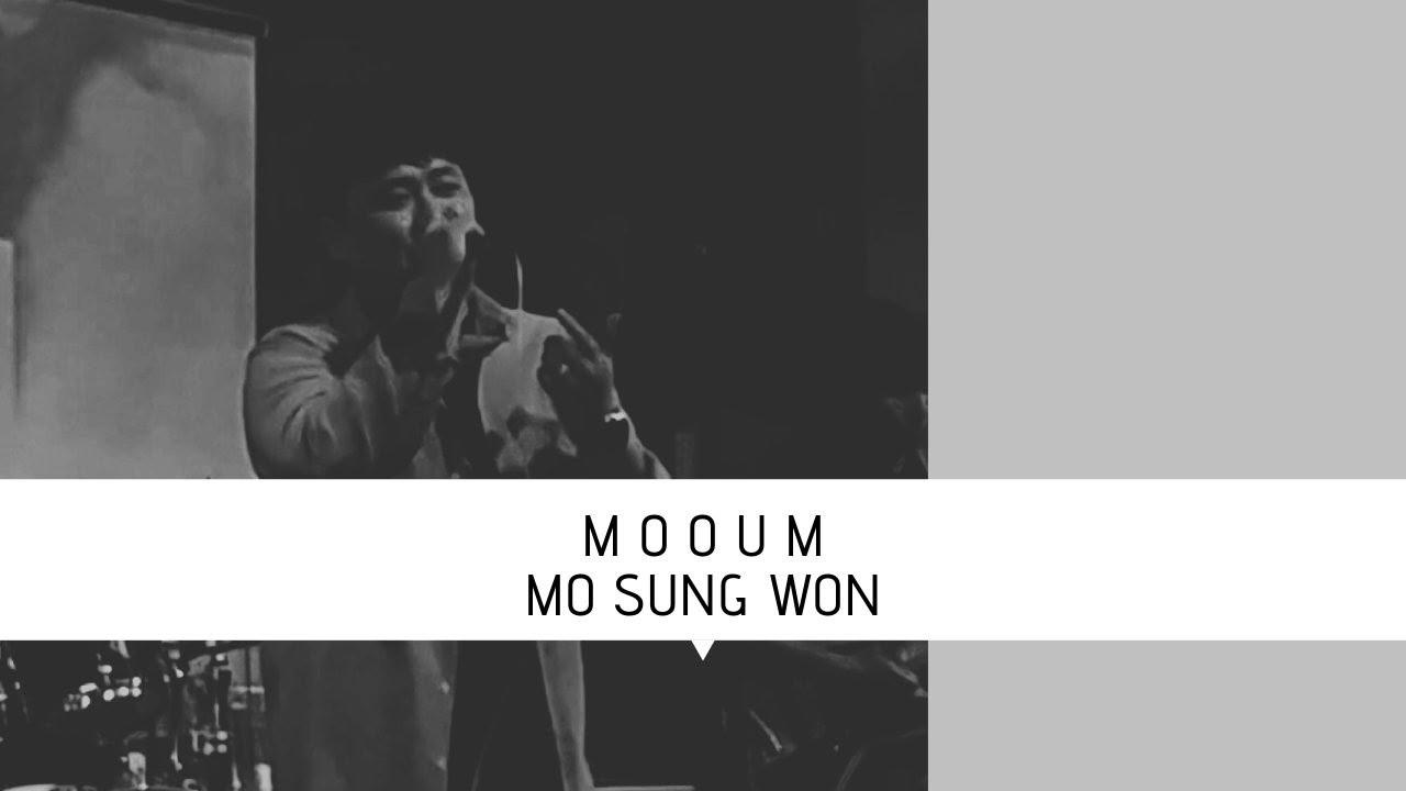 2018년 작년 한 해 돌아보기/ 무음 모성원 ver./ M:UM/ BAND MOOUM / KOREAN DANCING SOUND/ LIVE / KPOP / COVER / BAND