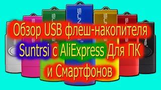 ОБЗОР USB ФЛЕШ-НАКОПИТЕЛЯ SUNTRSI С ALIEXPRESS ДЛЯ ПК И СМАРТФОНОВ