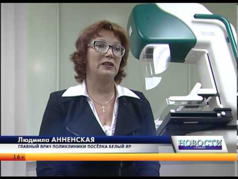 В белоярской поликлинике установили мамограф