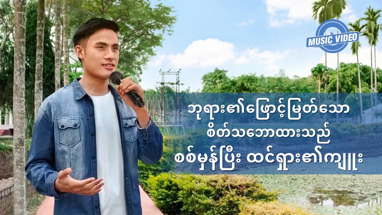 2021 Myanmar Christian song - ဘုရား၏ဖြောင့်မြတ်သော စိတ်သဘောထားသည် စစ်မှန်ပြီး ထင်ရှား၏ကျူး