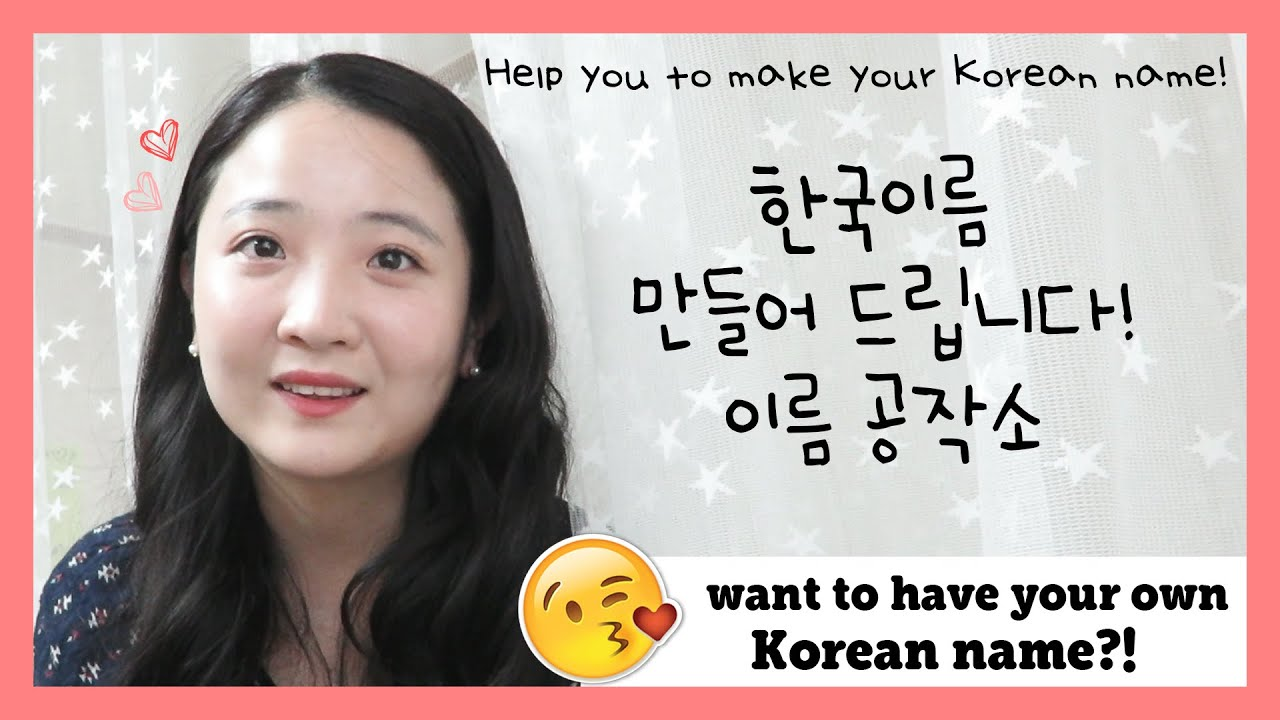 Help you to make your own Korean name! 한국 이름 만들기 도와드려요!