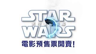 《STAR WARS : 天行者的崛起》預售開賣 12月18日晚場起