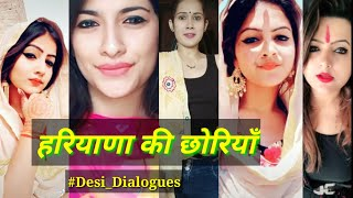 हरयाणवी छोरियों के देसी डायलॉग्स || Haryanvi Dialogues Tik Tok Videos || Haryanvi Jatni On Tiktok