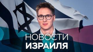 Новости. Израиль / 16.10.2019 / Видео