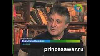 Война Принцессы (эфир 2 февраля 2013)