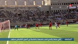 أهلي صنعاء يكتسح شعب حضرموت بخماسية في الدوري التنشيطي بسيئون