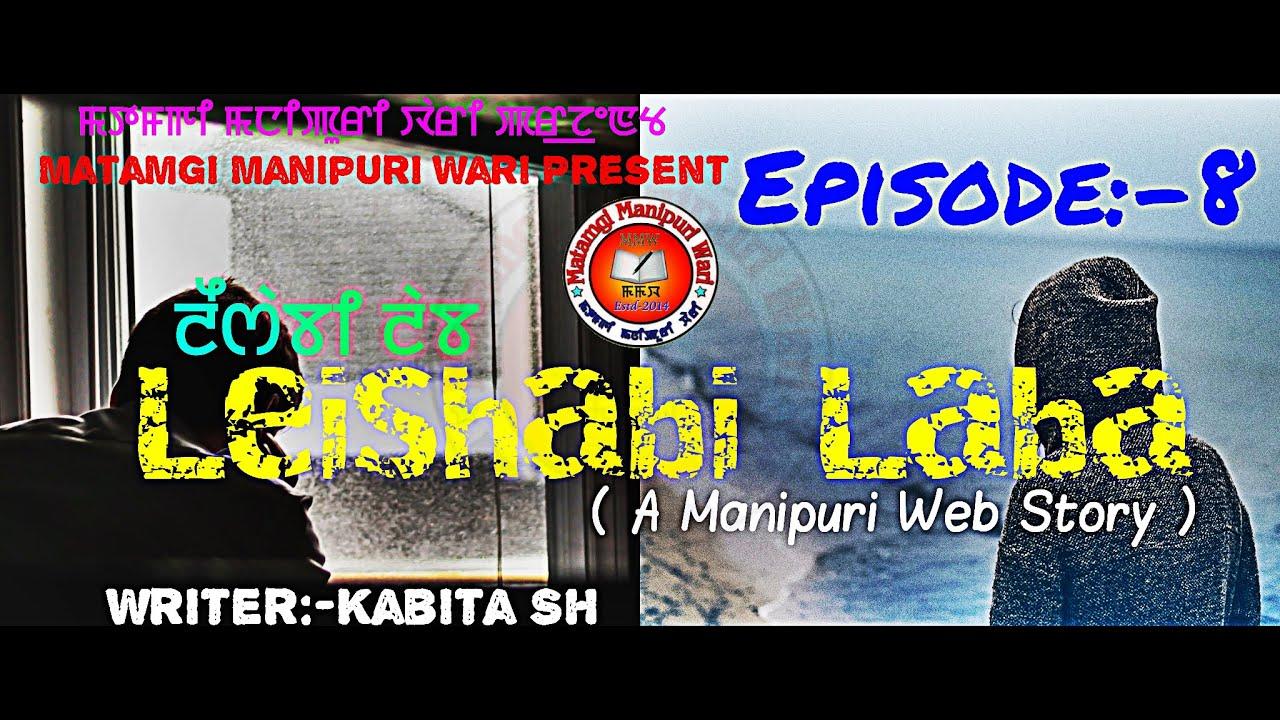 Leishabi Laba II Episode - 8 II Matamgi Manipuri Wari (MMW) II Manipuri Web Story