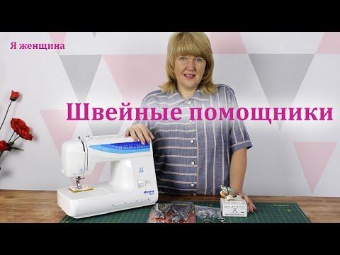 Новые швейные помощники. Обзор швейных покупок из магазина Navigator. Новая швейная машина
