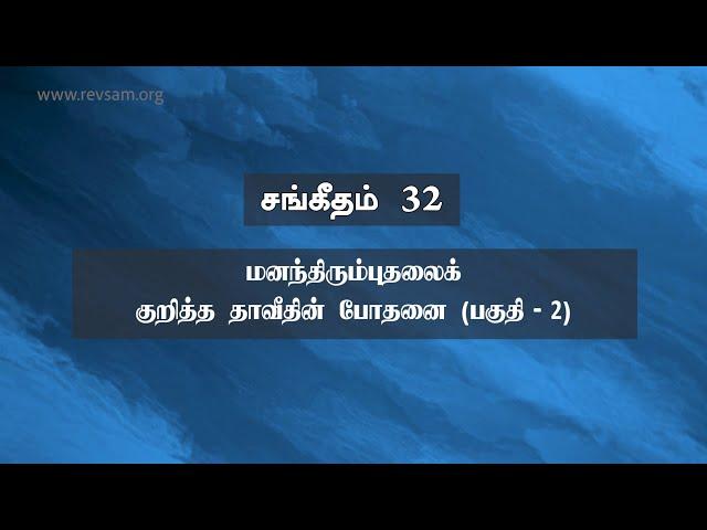 சங்கீதம் 32: மனந்திரும்புதலைக் குறித்த தாவீதின் போதனை(பகுதி -2) | Sam P. Chelladurai | Weekly Prayer