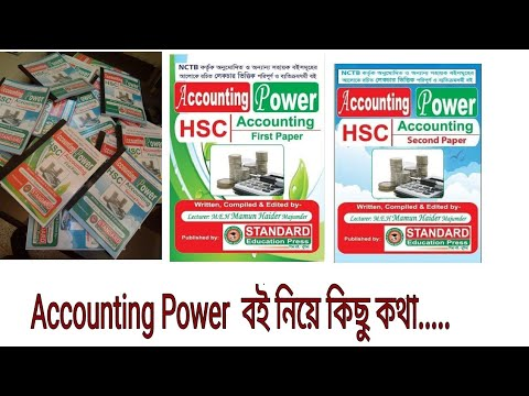 accounting-power-1st-&-2nd-paper....-for-hsc-students....-#standard-#education-#tube