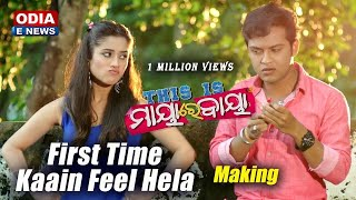 First Time Kaain Feel Hela Making This is Maya re Baya Swaraj & Elina Swayam & Nibedita