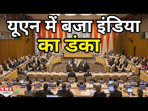 रंग लाई Narendra Modi की मेहनत, United Nation में India ने दर्ज की बड़ी जीत