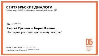 Сергей Рукшин — Борис Кипнис. «Что ждет российскую школу завтра?»