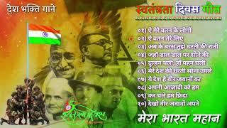 स्वतंत्रता दिवस गीत   देश भक्ति बोलीवूड स्पेसल   Independence Day Hit songs   Desh Bhakti Jukebox