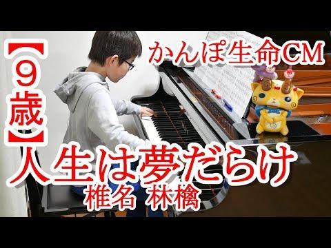 【9歳】人生は夢だらけ/椎名 林檎 かんぽ生命CMソング