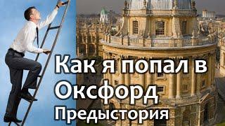 КАК Я ПОПАЛ В ОКСФОРД - Образование за рубежом. Предыстория. Oxford University