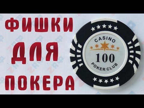 Фишки для покера CASINO Poker Club