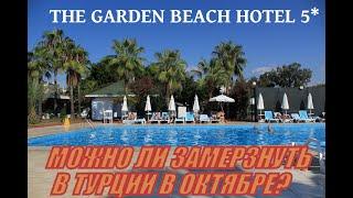 The Garden Beach Hotel 5* Аланья. Территория. Номер. Какая погода в Турции в конце октября?