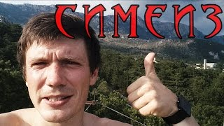 ЧОкак: Симеиз, Крым.(Крым, Симеиз 2015. Видео-история, рассказ, видео-гид, как Вам удобнее! Попытаюсь сориентировать тех, кто едет..., 2015-09-14T13:00:01.000Z)
