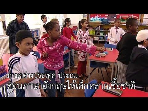ภาษาต่างประเทศ ประถม สอนภาษาอังกฤษให้เด็กหลากเชื้อชาติ