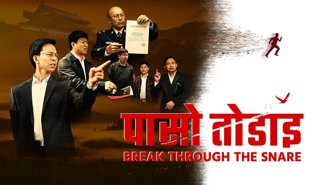 Christian Movie | पासो तोडाइ (Nepali Subtitles)