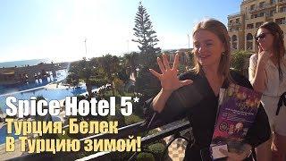 В Турцию зимой Теплый открытый бассейн Spice Hotel 5 Белек