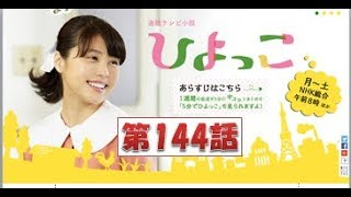 連続テレビ小説 ひよっこ(144)「真っ赤なハートを君に」 2人きりのす...