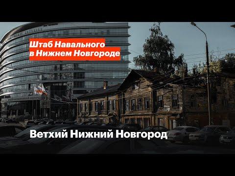 Аварийное жильё в Нижнем Новгороде