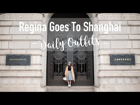 上海旅行春天穿搭 Travel Outfits: Shanghai with Spring.