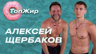 ТОП ЖИР. Голый выпуск с Лёхой Щербаковым (Stand Uр ТНТ / Спецназ ГРУ)