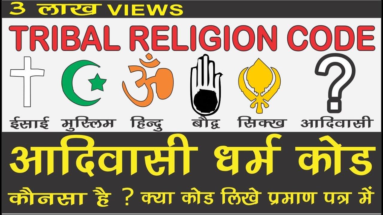 Tribes Religion Code आद व स धर म क ड क य ह Adivasi Religion Code In India 2021 Youtube