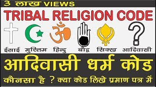 tribals religion code - What is Tribal Religion Code