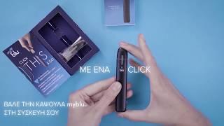 Unboxing συσκευασίας με κάψουλες myblu Blue Ice 0% - χωρίς νικοτίνη