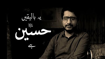 Ye Bil Yaqeen Hussain Hai - Muhammad Samie