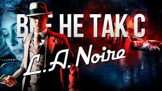 Все не так с L.A.Noire [Игрогрехи]