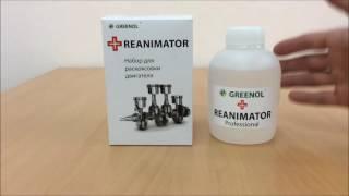 Раскоксовка Greenol REANIMATOR, ответы на частые вопросы